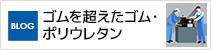 ダイヤゴム株式会社