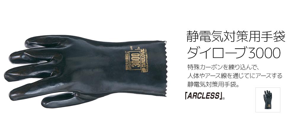静電気対策手袋ダイローブ3000