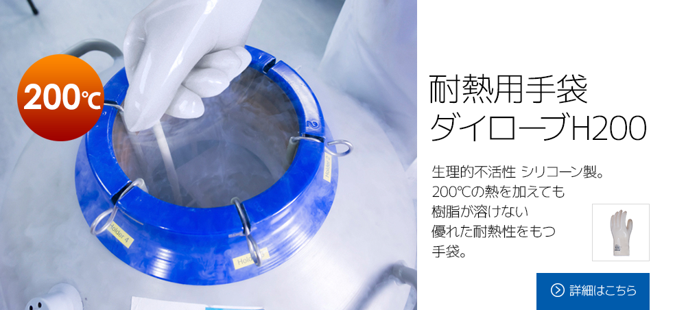 耐溶剤手袋 ダイローブH200