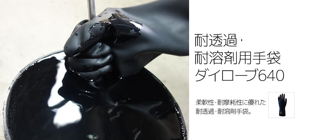耐透過・耐溶剤用 ダイローブ640